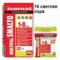 Isomat (16) св. охра MultiFill Smalto 2 кг.