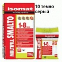 Isomat (10) т. серый MultiFill Smalto 2 кг.