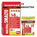 Isomat (15) манхэттен MultiFill Smalto 2 кг.