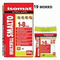 Isomat (19) мокко MultiFill Smalto 2 кг.
