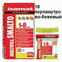 Isomat (18) перлам.-беж MultiFill Smalto 2 кг.