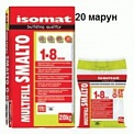 Isomat (20) марун MultiFill Smalto 2 кг.